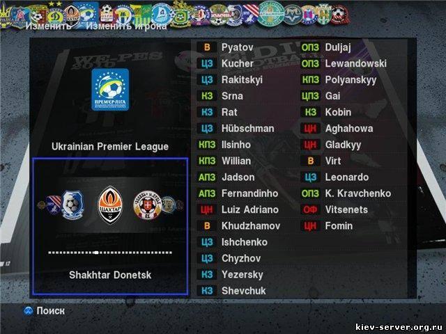 Ukrainian Premier League 2010 update v.1.0.2.